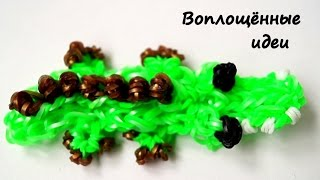 getlinkyoutube.com-Крокодил из резинок КРЮЧКОМ/Crocodile of loom bands HOOK/Как плести браслеты/How to make bracelets