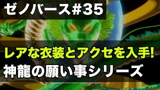 getlinkyoutube.com-神龍にお願いして西遊記の衣装と如意棒のアクセサリーをGET! - 【ドラゴンボールゼノバース実況#35】/ Dragon Ball Xenoverse Gameplay