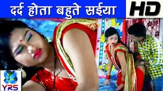 दर्द होता बहुते सईया | Kamariya Tute Re Nandi | Ladho Madoshiya | Bhojpuri Hot Song 2016 New