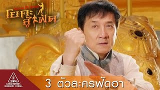 getlinkyoutube.com-Kung Fu Yoga โยคะสู้ฟัด - 3 ตัวละครฟัดฮา ล่าโคตรสมบัติข้ามโลก