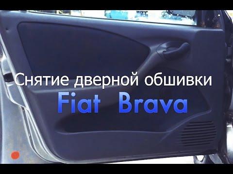 Как снять дверную обшивку Fiat Brava