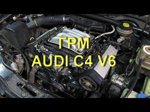 Audi A6 2.6 - Замена ГРМ, масла и подсветка под капотом