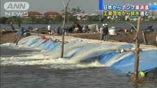 getlinkyoutube.com-タイ洪水で日本からポンプ車派遣 排水進む(11/11/24)