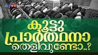 getlinkyoutube.com-Koottuprarthana Thelivundo │ Sunni Mujahid Latest │ Samvadam │ mugamugam │ Malayalam Islamic Speech
