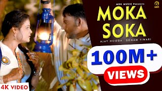 Latest 2016 हरियाणवी  Moka Soka | Ajay Hooda | New Haryanvi Song | Raju & Anu Kadyan | Mor Haryanvi