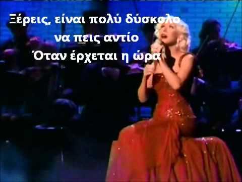 Christina Aguilera - Hurt (with greek lyrics)