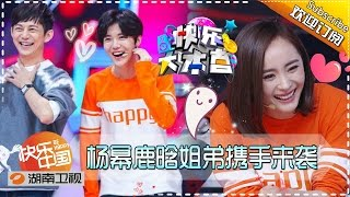 getlinkyoutube.com-《快乐大本营》20151031期: 杨幂鹿晗姐弟携手来袭 Happy Camp: Arrival Of Yang Mi And Lu Han【湖南卫视官方版1080P】