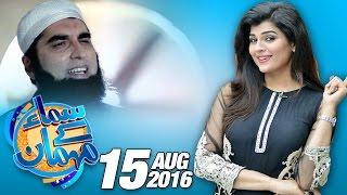 getlinkyoutube.com-Junaid Jamshed with Sophia Mirza | Samaa Kay Mehmaan – 15 Aug 2016