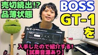 getlinkyoutube.com-【売切続出!?品薄状態】BOSS GT-1を入手したので紹介する!【試奏音源あり】