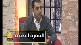 getlinkyoutube.com-سامراء الصباح   علاج مشاكل اسفل الظهر الدكتور اسماعيل العرجا مع اسيل الطائي ومحمد العلوي