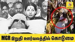 getlinkyoutube.com-Jayalalitha pushed from MGR's funeral procession, humiliated   Tamil Nadu Politics AIADMK