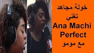 getlinkyoutube.com-Momo avec Khaoula Moujahid - Ana Machi Perfect (Version Live) - خولة مجاهد تغني مع مومو