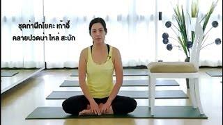 getlinkyoutube.com-ชุดท่าฝึกโยคะ เก้าอี้ คลายปวดบ่า ไหล่ สะบัก