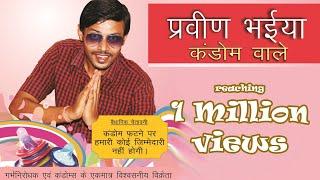 getlinkyoutube.com-Praveen Bhaiya Condom Wale