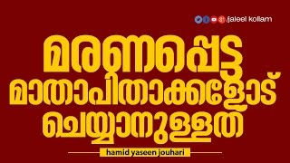 getlinkyoutube.com-ഇത് കേൾക്കാതെ പോകരുതേ │ Islamic Speech in Malayalam │ Hamid Yaseen Jouhari 2015