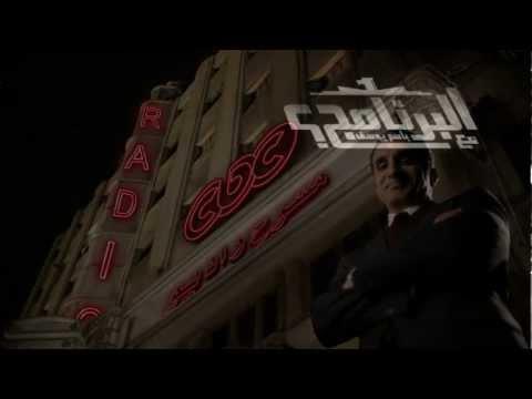 برومو البرنامج مع باسم يوسف على الـ سي بي سي