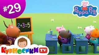 getlinkyoutube.com-Свинка Пеппа на русском. Учимся считать вместе с Пеппой в школе - Серия #29