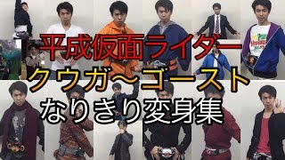 getlinkyoutube.com-kamen rider henshin heisei all rider from kuuga to ghost 最新! 平成仮面ライダー なりきり 変身集 クウガ〜ゴースト コンプリートセレクション