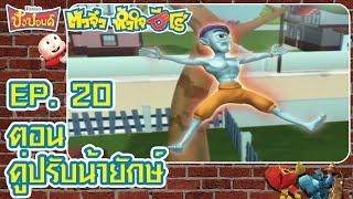 getlinkyoutube.com-PangPond Hero (ปังปอนด์ตัวจิ๋วหัวใจฮีโร่) Ep.20