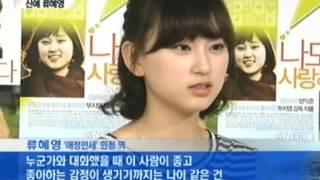 getlinkyoutube.com-류혜영 신인 당시 인터뷰