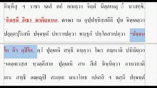 เรียนบาลีภาคปกติ ภาค ๓ หน้า ๑๘ ๒๐ แปลให้ฟัง