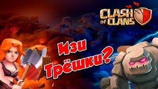 getlinkyoutube.com-Clash of Clans : Как легко сносить ТХ 8 на КВ ?