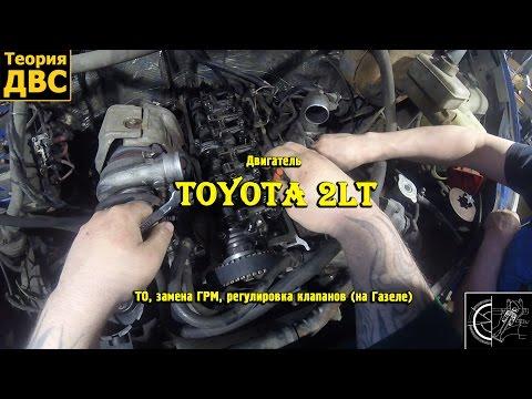 Двигатель Toyota 2lt - ТО, замена ГРМ, регулировка клапанов (на Газеле)
