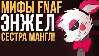 getlinkyoutube.com-МИФЫ FNAF - ЭНЖЕЛ - СЕСТРА МАНГЛ!