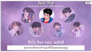 THAISUB︱BTS (방탄소년단)   Magic Shop