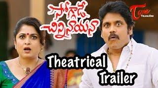 getlinkyoutube.com-Soggade Chinni Nayana Movie Theatrical Trailer | Nagarjuna, Ramya Krishnan, Lavanya Tripathi