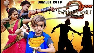 बाहुबली केले वाला Bahubali Banana Man | Part 2 | Khandesh Hindi Comedy 2018 | Funny Video
