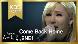 getlinkyoutube.com-[HIT] 2NE1 - Come Back Home 유희열의 스케치북.20140523