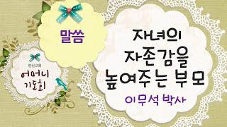 getlinkyoutube.com-20151029 한신교회 어머니기도회 - 이무석 박사
