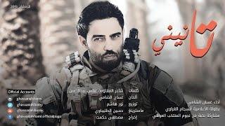 فيديوHD  | تانيني | غسان الشامي وانسجام الغراوي والمنتخب العراقي وعباس عبد الحسن