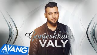 Valy - Gonjeshkake OFFICIAL VIDEO HD