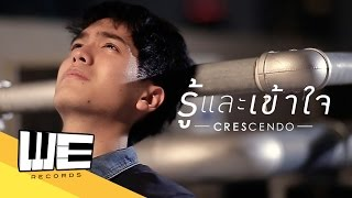 getlinkyoutube.com-รู้และเข้าใจ - Crescendo【OFFICIAL MUSIC VIDEO 】