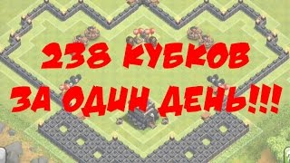 getlinkyoutube.com-атаки на базу 9 тх для кубков clash of clans