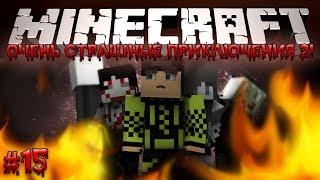 getlinkyoutube.com-Minecraft: Очень Страшные Приключения 2! #15 - АПОКАЛИПСИС!!!