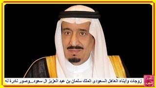 getlinkyoutube.com-زوجات وأبناء العاهل السعودى الملك سلمان بن عبد العزيز ال سعود...وصور نادرة له