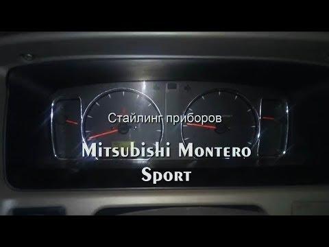 Установка комплектующих в приборы Montero Sport