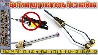 getlinkyoutube.com-[Fly Tying] - Бобинодержатель без пайки (Самодельные инструменты для вязания мушек)