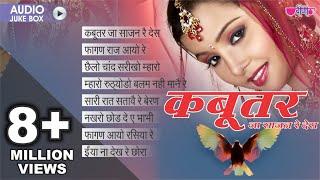 Non Stop Rajasthani Fagan Songs 2019 | Kabutar Ja Sajan Re Desh Jukebox | Ali-Gani, Deepali, Kalpana