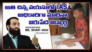 అతి చిన్న వయసులో  IAS అధికారిగా మారినా నిరుపేద విద్యార్ధి.