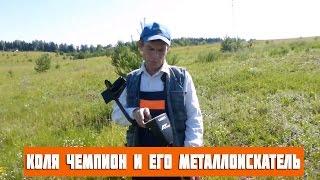 getlinkyoutube.com-Коля чемпион и его металлоискатель,поиски золота!