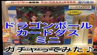 getlinkyoutube.com-【DBカードダスミニ】ヤフオクにて購入‼︎男のロマンを求めて♪15/07/03