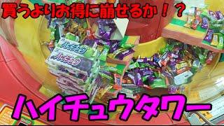 getlinkyoutube.com-UFOキャッチャー~ハイチュウタワー崩壊!~
