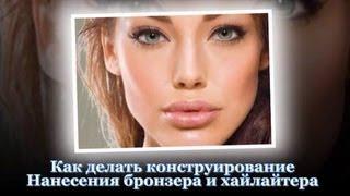 getlinkyoutube.com-Как делать контурирование/ Коррекция формы лица: как,чем и куда наносить бронзер и хайлайтер