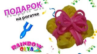 getlinkyoutube.com-ПОДАРОК из резинок на рогатке без станка. Фигурки из резинок | Rainbow loom bands