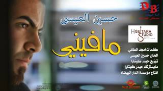 getlinkyoutube.com-Hussain Al Essa - Ma Fini (Official Audio)   2013   حسين العيسى - مافيني