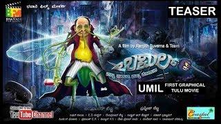 Umil Tulu movie Teaser || Ranjith suvarna Films || Umesh mijar, Arvind bolar